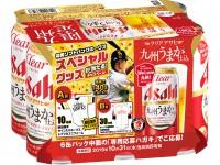 ホークスとのコラボキャンペーンも注目!「クリアアサヒ」の人気パッケージが7月から限定販売スタート