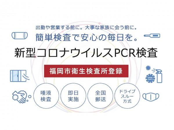 ドライブスルー方式で予約不要のPCR検査を365日実施