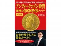 「アンティークコイン投資 究極の資産防衛メソッド 実践編」をプレゼント