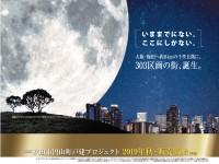大阪都心近接の千里丘陵最南端の地に、303戸のビッグプロジェクトが始動!