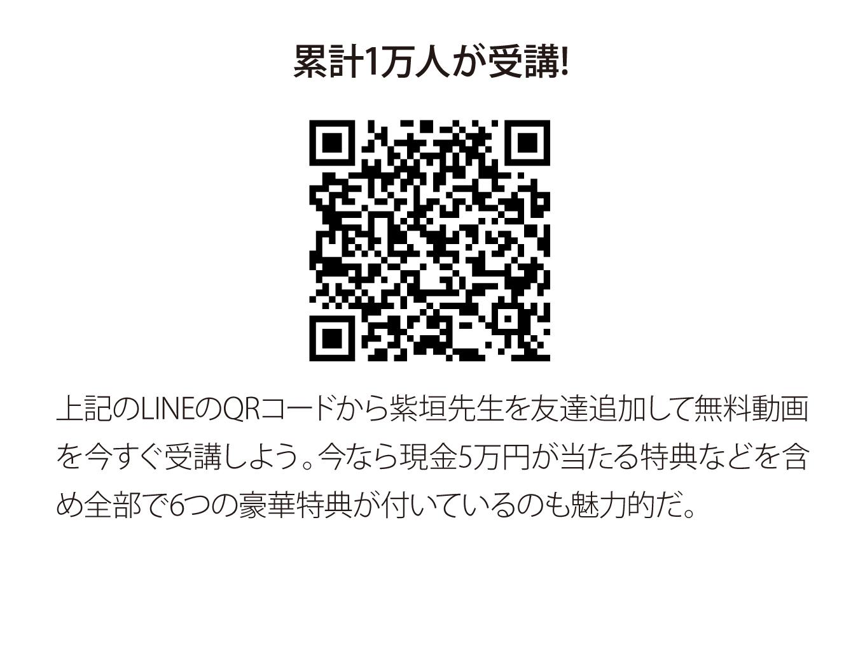 shibagaki_qr