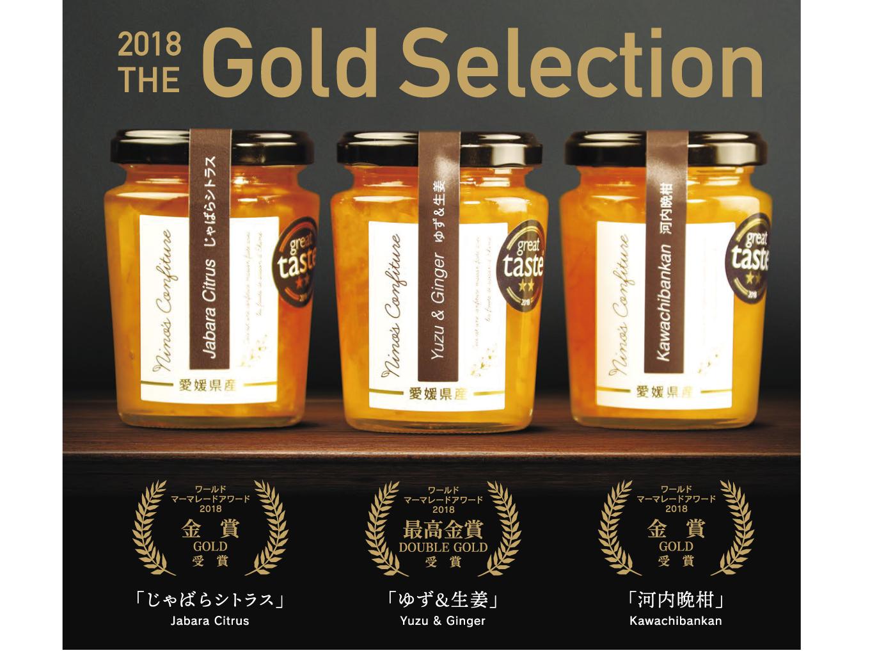 ニノズコンフィチュール「2018ゴールドセレクション」3名様にプレゼント