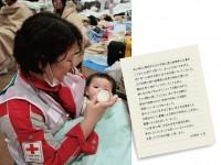 「救われる人生を救う人生に」そんなかけがえのない思いを日本赤十字社が叶えます。
