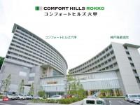 病院が隣接する安心感と快適な暮らしを実現。