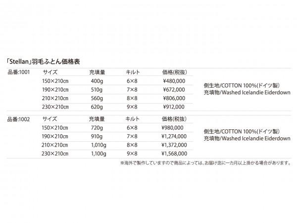布団価格表