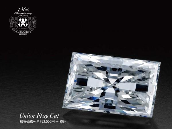 最高の美しさを、身につける歓び。 モニッケンダム ダイヤモンド。