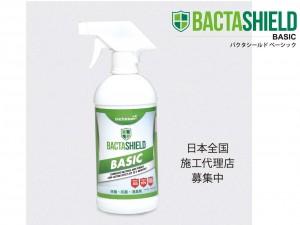 Bactashield Basic(バクタシールド) 5名様にプレゼント