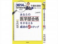 資料請求を頂いた方に、著書「あなたの医学部合格をかなえる成功の9ステップ」(定価1,620円税込)をプレゼントします。
