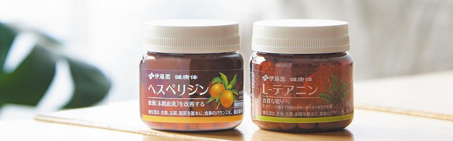 「伊藤園」公式通販サイトの人気サプリを2種セットでプレゼント【5名様】
