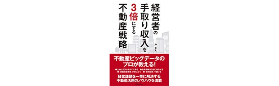 「経営者の手取り収入を3倍にする不動産戦略」の書籍を20名様にプレゼント【先着20名様】