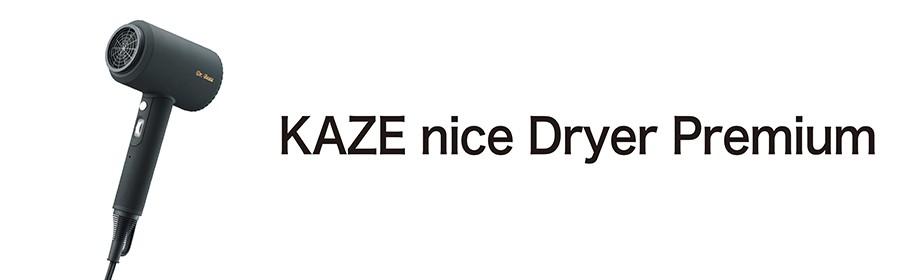 業界初 ハンズフリー置台付き 高機能ドライヤー「KAZE nice Dryer Premium」【2名様】