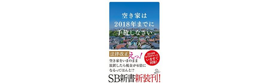 「空き家は2018年までに手放しなさい」の書籍を20名様にプレゼント【先着20名様】