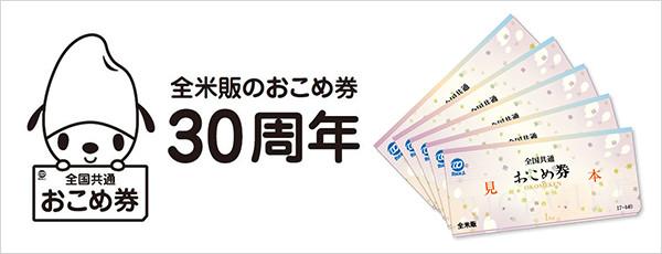 全国共通おこめ券 1万円分 20枚=20kg相当分 交換は1枚440円分【5名様】