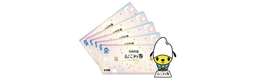 全国共通おこめ券 1万円分 【5名様】