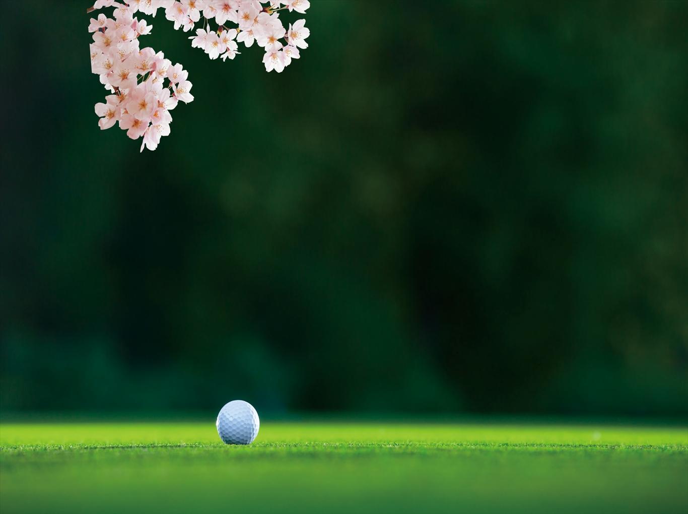 パターを待つボールの姿に 平穏な春を噛みしめる。