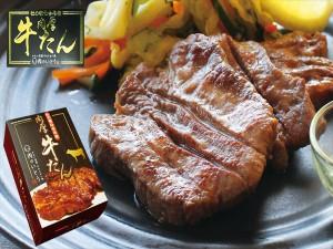 仙台名物肉厚牛たん500g(5,400円)を2名様にプレゼント。