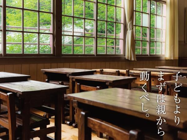 詰め込み教育からゆとり教育へ、脱ゆとりから「次の時代」へ。 2020年に大きな変革を迎える日本の教育環境で、親として考えてあげたいことがある。