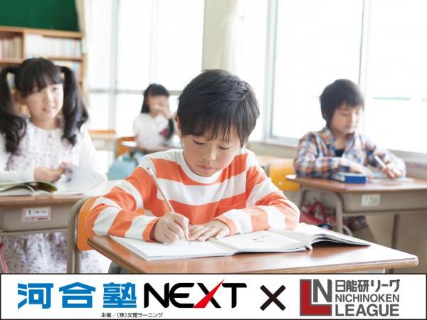 変化の多い時代だからこそ 小学生から東京品質の学習を