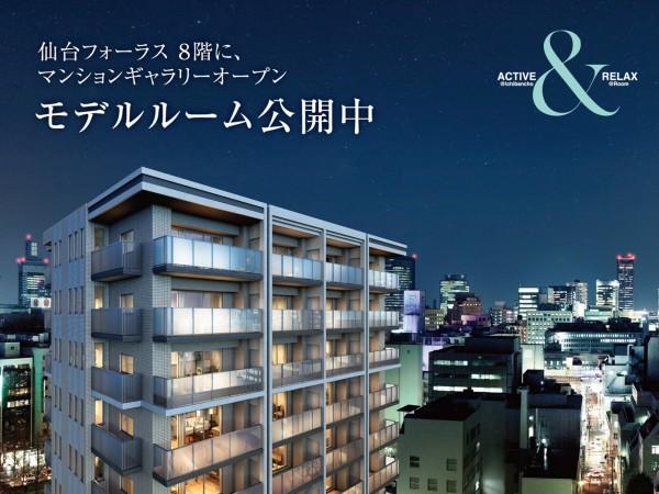 「一番町ライフ」の華やかさを、仙台フォーラス・8階で実感。