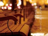 県が「上向きかも」と示唆する個人消費…ならば、もっと盛り上げよう!クリスマスから年末へと向かう直前のこの時期、仙台の注目商品&サービスを大特集。