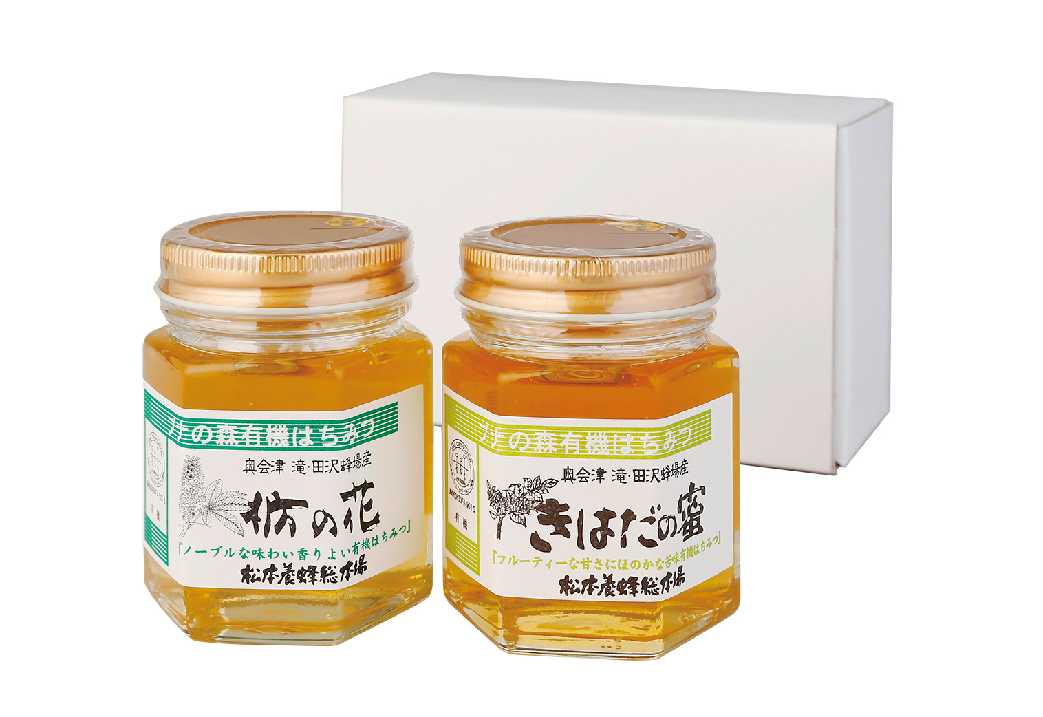 有機はちみつ 「栃の花・きはだ蜜セット」 ×3名様