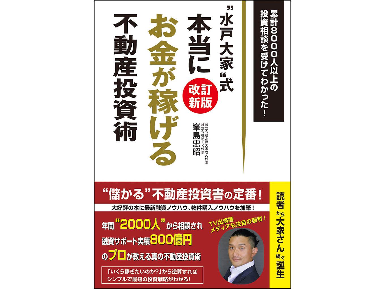 """書籍「""""水戸大家式""""本当にお金が稼げる不動産投資術」 プレゼント"""