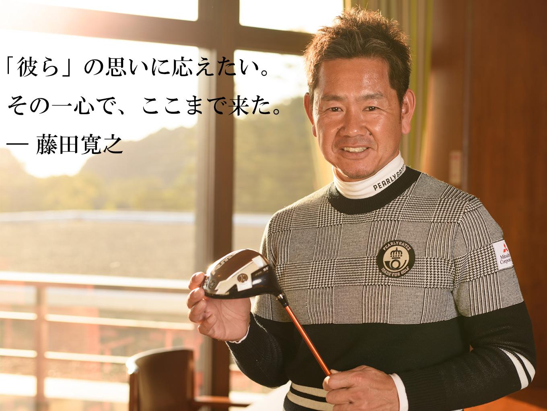 質の高い「絆」を得られる、それがゴルフの魅力。