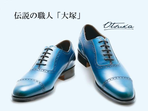 日本の靴産業の父「大塚岩次郎」が築いた「国内最古の靴メーカー」