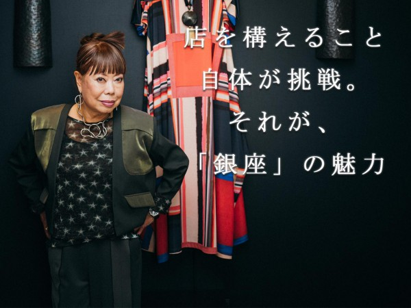 世界的ファッションデザイナー・コシノヒロコさんが見た「銀座」の魅力とは。