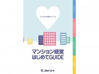 【マンション経営はじめてGUIDE】プレゼント!(非売品)