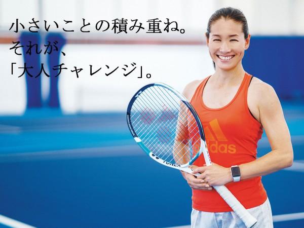 次の舞台は複合スポーツエンタメ施設! まだまだ続く伊達公子さんの挑戦。