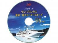 サン・プリンセス世界一周DVDをプレゼント!