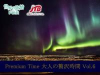 オーロラと温泉で冬を満喫! JTB「世界の旅情」で行くアイスランド6日間の旅
