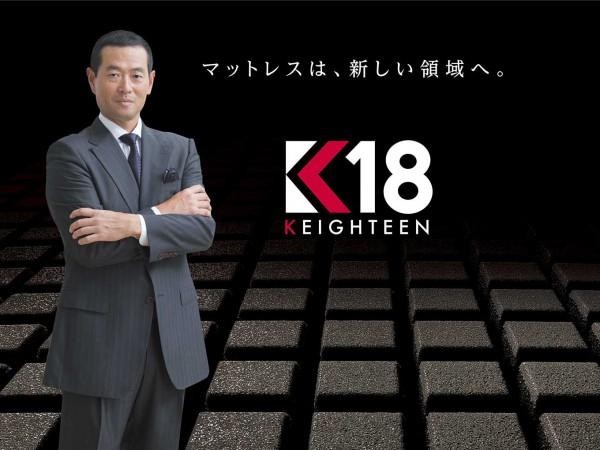桑田真澄さん監修のマットレス「K18」で、眠りの質の改善を