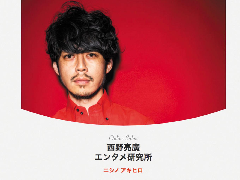 nishino_pickup