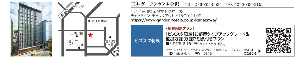 g_kanazawa