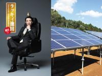 狙い目は中古、「ヤマティー」が提案する太陽光発電