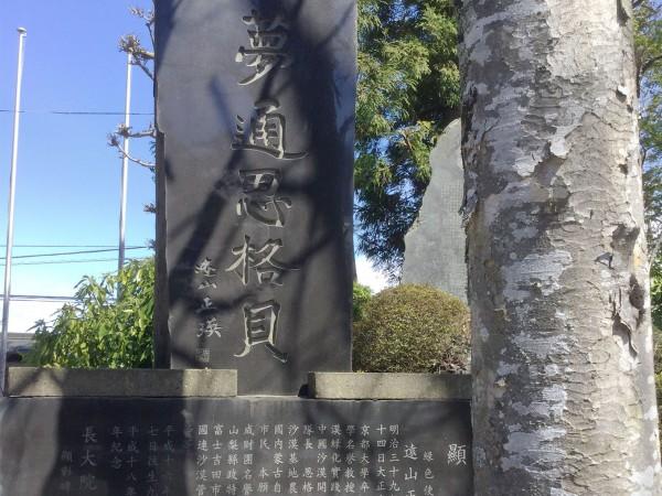 「沙漠に緑を!」 遠山正瑛先生を偲び、山梨・富士吉田市へ【ワイン航海日誌】