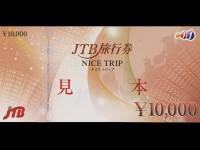 ①初回5000円を無料サービス!②JTB旅行券1万円分プレゼント!