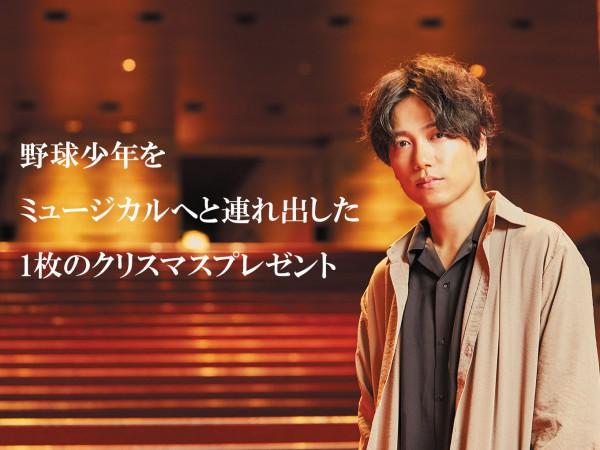 ミュージカルスター山崎育三郎を生んだ、クリスマスの原風景