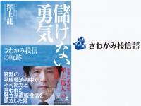 代表取締役社長:澤上氏の書き下ろし『儲けない勇気』をプレゼント!