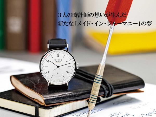 気鋭の時計ブランド『ノモス グラスヒュッテ』の精神