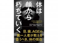 最新書籍『体は顔から朽ちていく』を先着50名様にプレゼント!