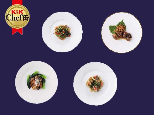 『K&K Chef缶』で食卓を高級レストランに