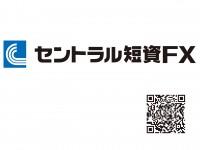 口座開設・新規取引にて3,000円のキャッシュバック!