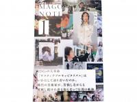 長坂真護著「MAGO NOTE1」を直筆サイン入りでプレゼント!
