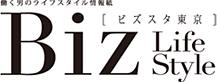 働く男のライフスタイル情報誌 Biz Life Style ビズスタ東京