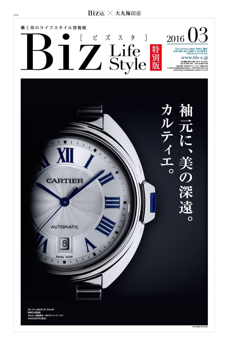 2016年3月【カルティエ×大丸梅田店】