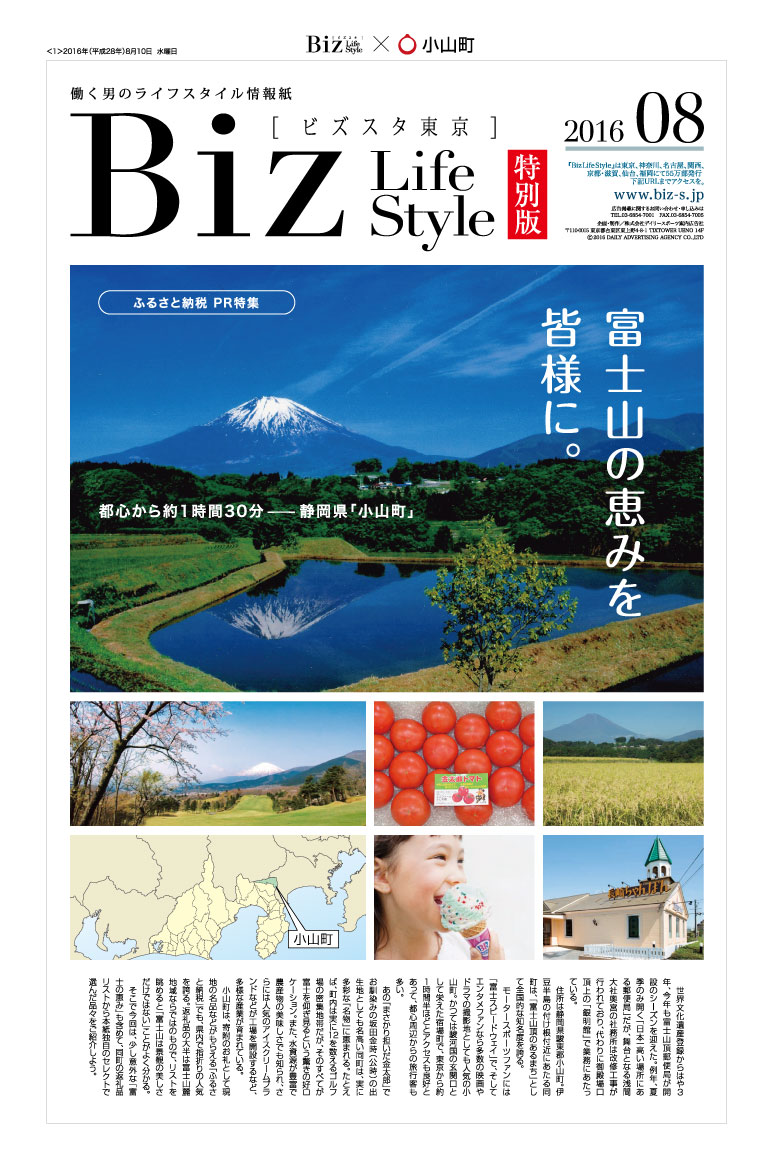 2016年8月【小山町企画総務部町長戦略課】