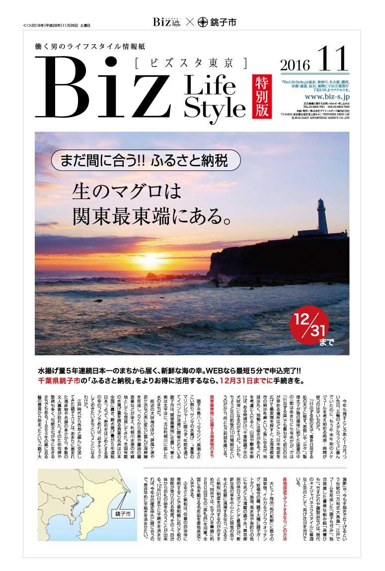 2016年11月【銚子市】